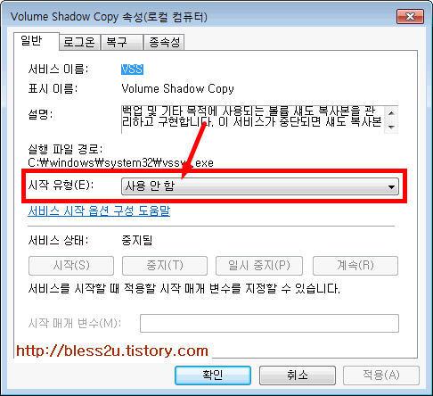 윈도 우7 ( Windows7 ) 최적화 7