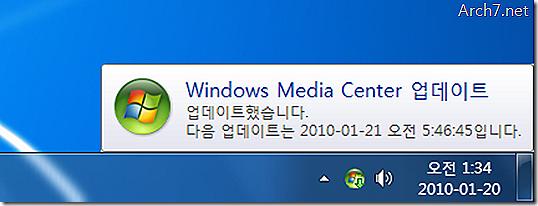 Windows Media Center 업데이트 알림 대화 상자
