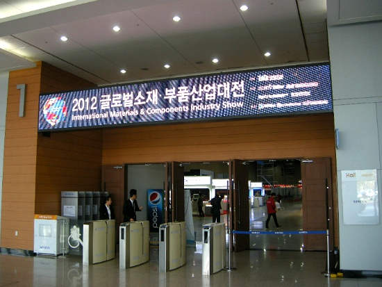International Materials & Components Industry Show 2012 (KINTEX) - 01