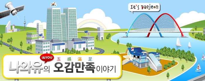 대전광역시 나와유의 오감만족 이야기