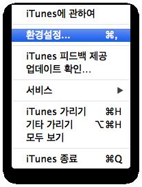 맥(Mac) 아이튠즈 환경설정