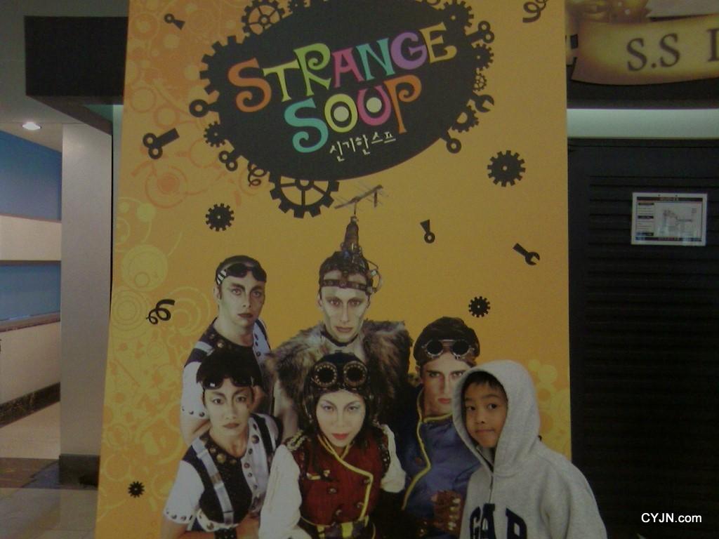 어린이 영어연극-신기한 스프(Strange Soup)을 보고