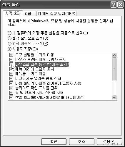 이번 팁은 윈도우 XP, 비스타에서도 적용 가능합니다.