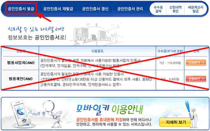 우체국 범용                                             공인인증서 무료 발급 과정 3