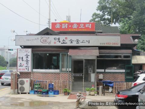 [둔촌동] 불맛나는 불고기 정식 한상 _ 덕소 숯불 고기