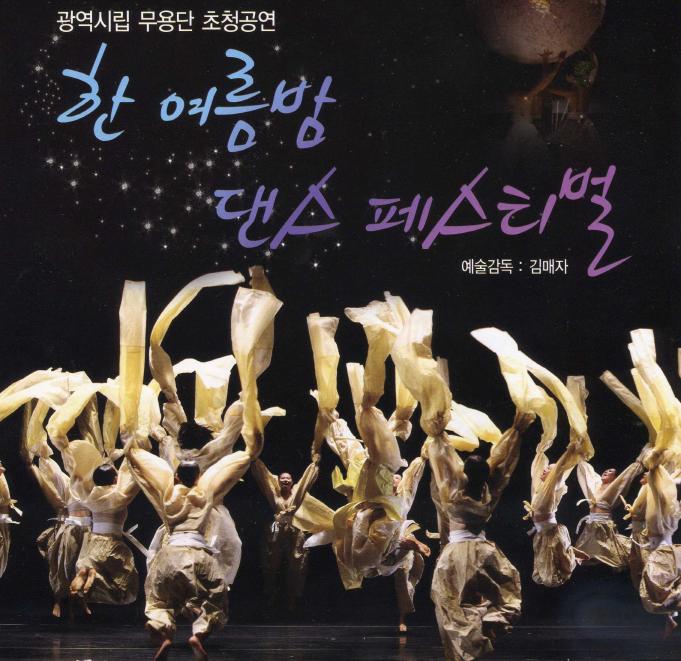 대전시립무용단 무료공연 - 한여름밤의 댄스 페스티벌 공연일정