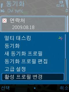 노키아 6210s 동기화 - 옵션 메뉴 by Ara