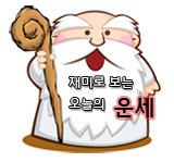 2011년 2월 25일 신해(辛亥)일 운세