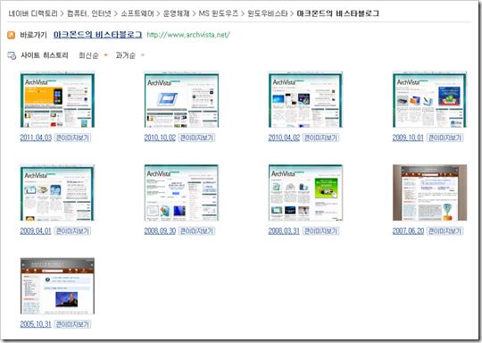네이버 디렉토리 > 컴퓨터, 인터넷 > 소프트웨어 > 운영체제 > MS 윈도우즈 > 윈도우비스타 > 아크몬드의 비스타블로그
