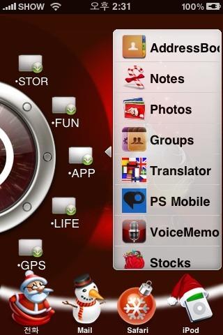 애플 아이폰 탈옥 테마