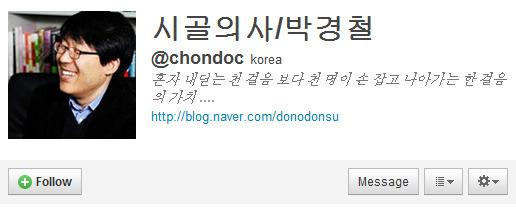 시골의사 박경철 원장 트위터