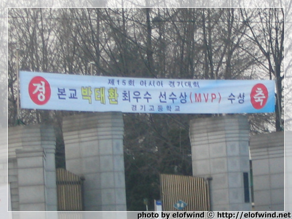 .. 아시안 게임의 스타. 박태환을 기념한 현수막.