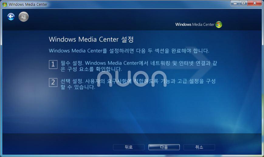 윈도우 미디어 센터 설정