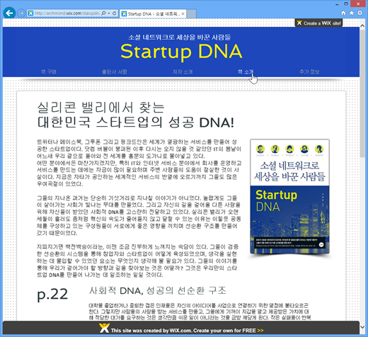 Startup_DNA_Promotion_Page_07