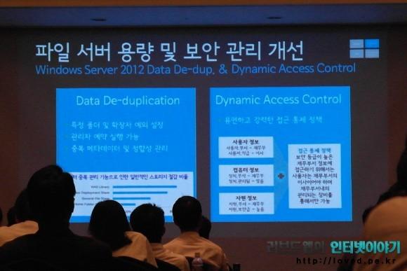 클라우드로 다시 태어나다. 윈도우 서버 2012 파일 서버 용량 및 보안 관리 개선