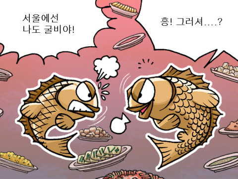 광주 한정식 만화 6페이지