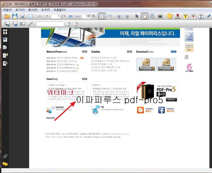 pdf-pro5워터마크