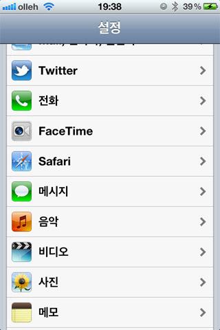 아이폰(iPhone) 사파리 환경설정