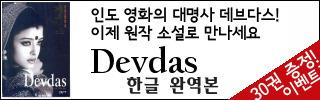 데브다스 이벤트