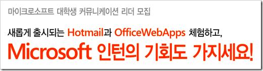windowslive_event_wave4