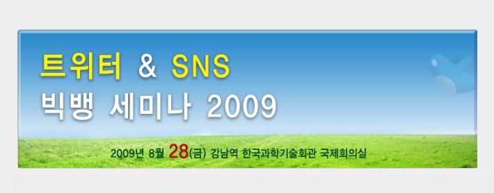 트위터&SNS빅뱅 세미나 후기