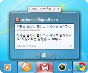 gmail_notifier_plus_10