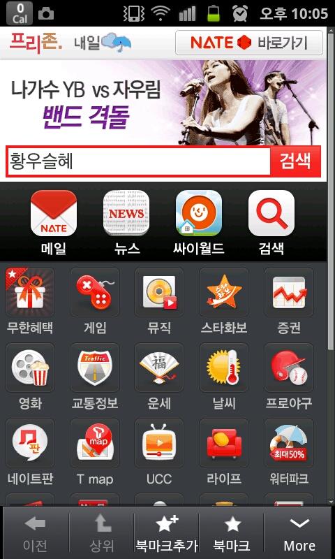 인기가수, SBS 인기가요, 스타 n 매거진, NATE, 네이트, SBS인기가요 매거진, 강심장, 한밤의 TV연예, 스타앨범, T world, SK 텔레콤