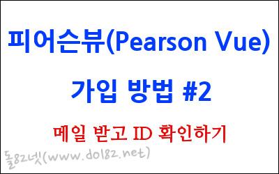 피어슨뷰(Pearson Vue) 가입방법 #2 - 메일 받고 ID 확인하기