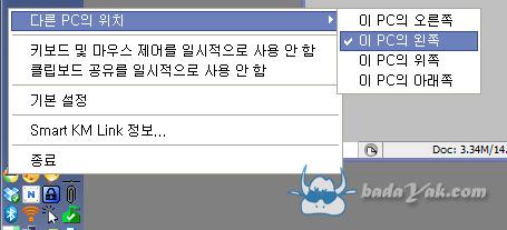 KM Link KM-01 키보드 마우스 공유