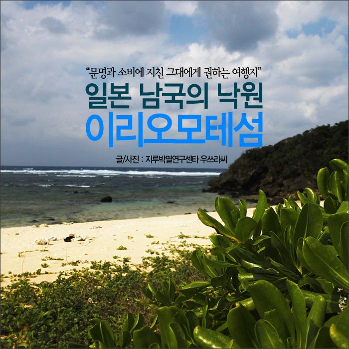 소설 [남쪽으로 튀어]의 천국의 섬, 일본 이리오모테