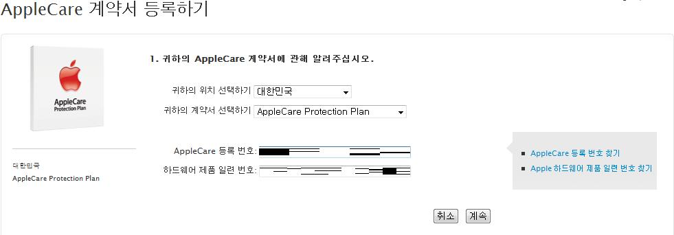 Applecare Plan Iphone