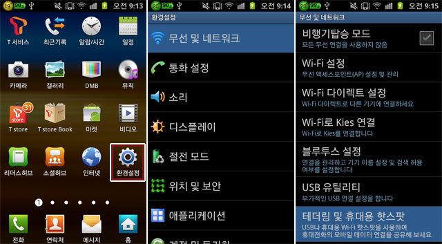 갤럭시 S2, 갤럭시S2, 갤럭시 S2 LTE, 와이파이 핫스팟, 핫스팟, LTE 속도, 테더링