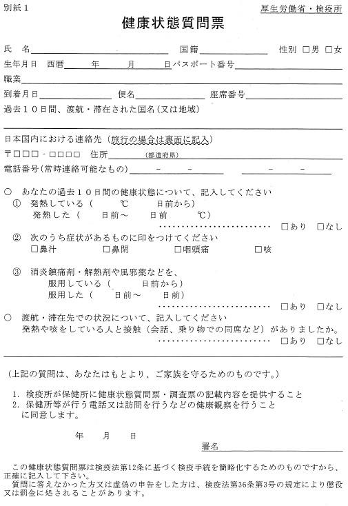 미국에서 일본까지의 여행객이 작성해야 하는 검역 설문서
