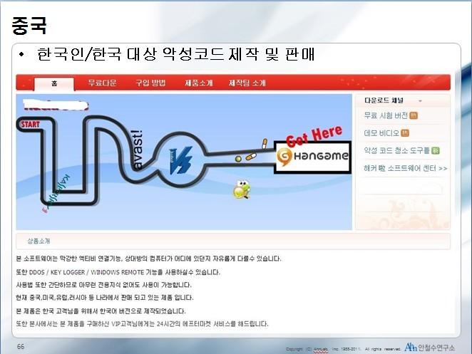 중국내 한국인/한국 대상 악성코드 제작 및 판매 사이트