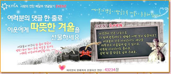 [나눔] 누구나 참여할 수 있는 연탄 나눔 행사에 동참해 보세요…^-^