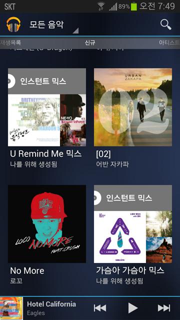 구글 뮤직(google Music) 재생 목록