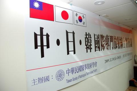 2009 타이페이 (실무자회의)