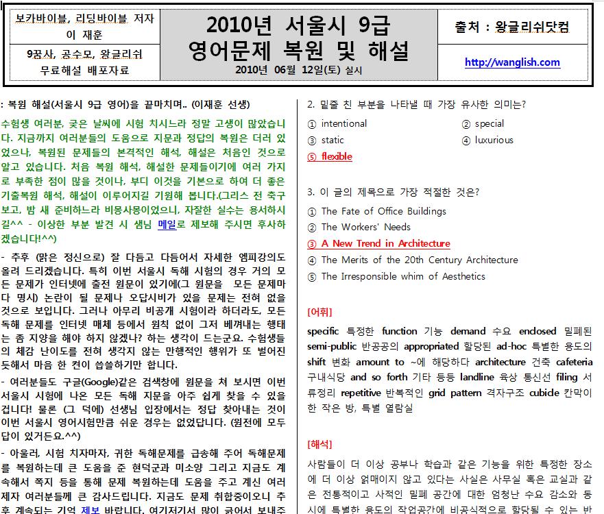 9급 공무원영어기출] 2010 서울시 9급 영어 기출문제 정답 및 해설 ...