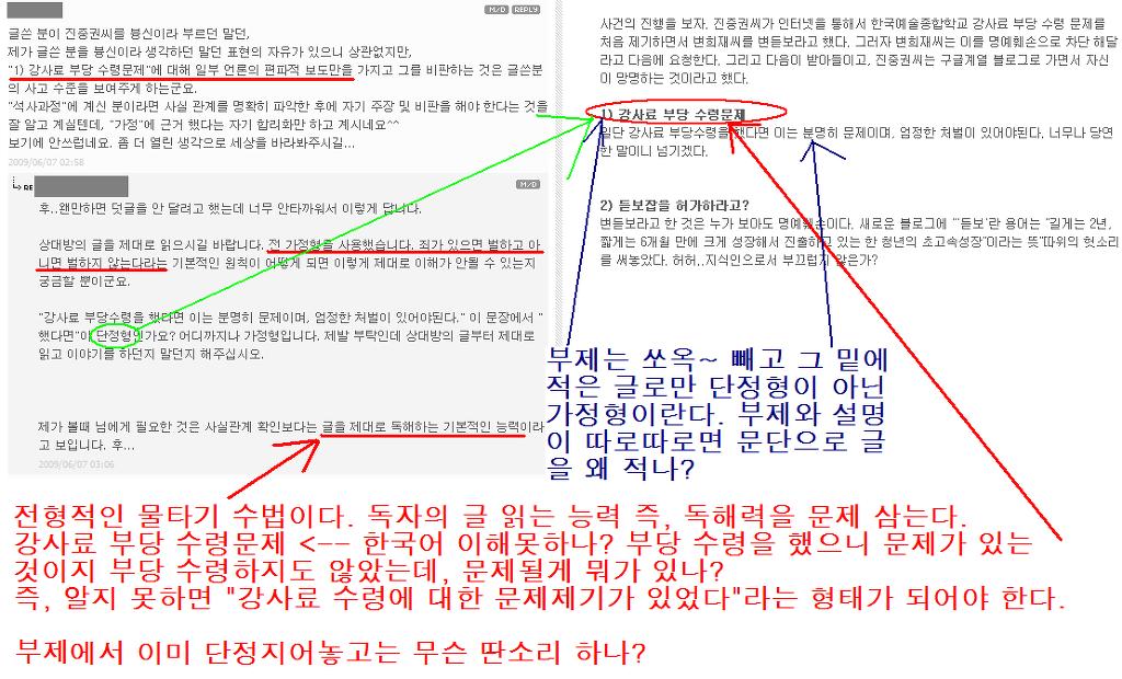 강사료 부당 수령이 문제라는 의미 - 모 블로그의 글과 댓글 화면 캡처