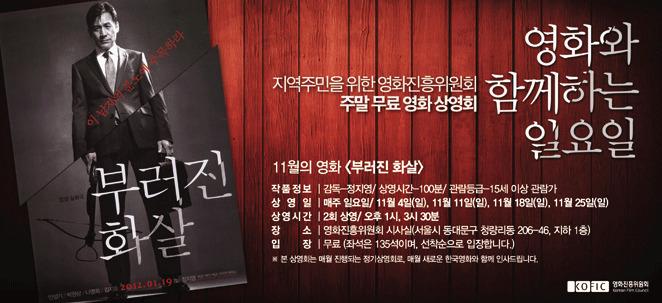 영화진흥위원회 11월 주말 무료 영화상영회(부러진 화살)