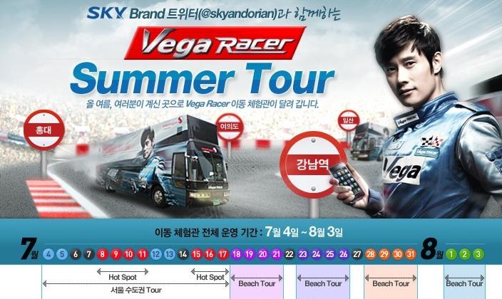 베가 레이서, 퀄컴, 퀄컴 스냅드레곤, 스냅드레곤, 레이싱걸 모델, SKY Brand, 트위터, Vega Racer, Summer Tour, 듀얼 코어, 듀얼 코어 스마트폰, 이벤트, 경품