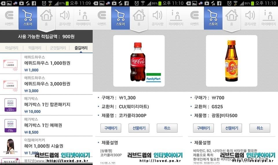 돈버는 어플 이벤토리, 상품 구매와 환급 신청 돈버는 앱 애드라떼처럼 사용 가능 - 안드로이드 어플 추천