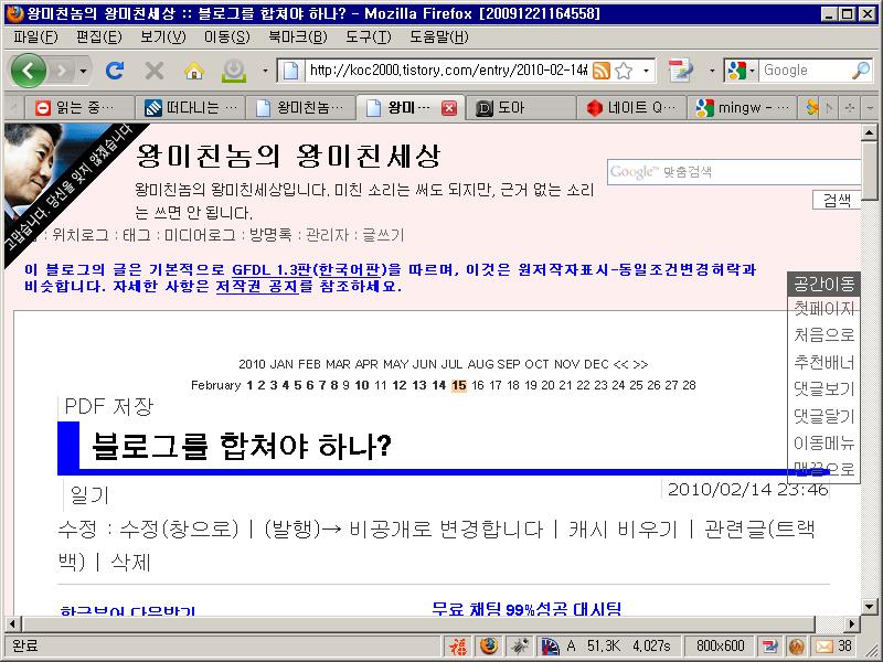 떠다니는 메뉴에서 [처음으로]를 클릭했을 때의 화면