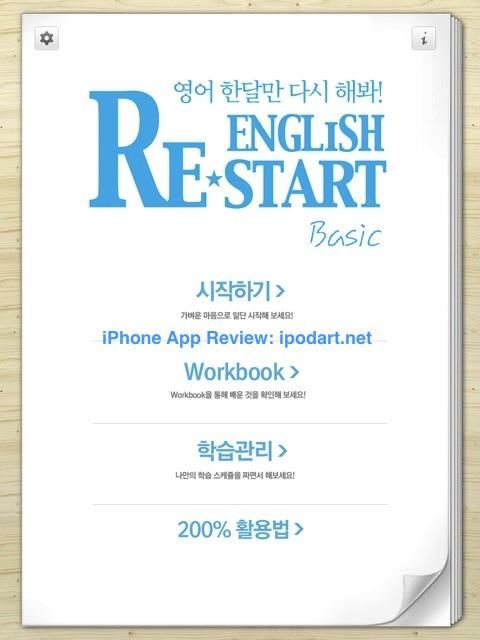 아이패드 잉글리쉬 리스타트 English ReStart Basic for iPad