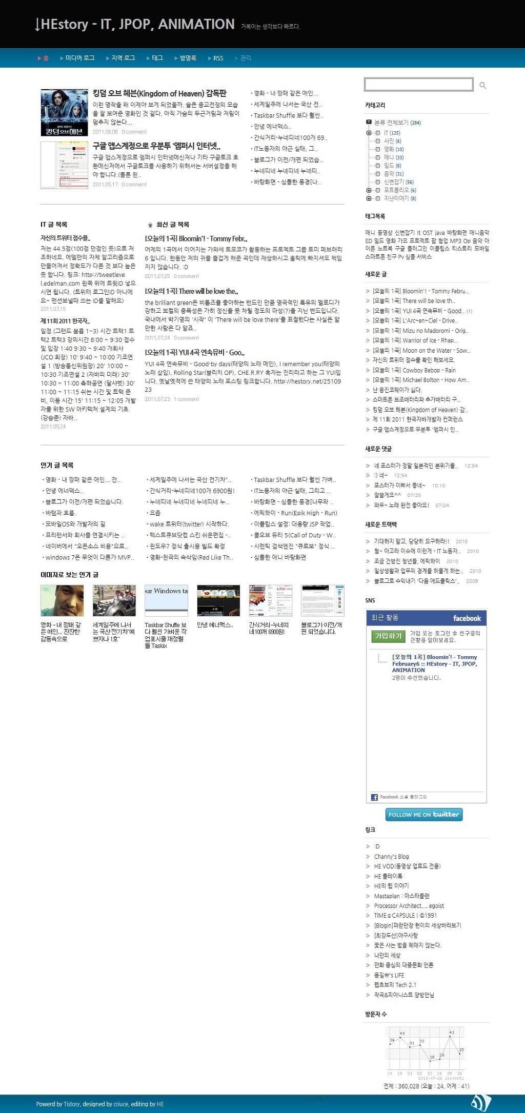 hestory.net 메인 리뉴얼 (2011.07.26)