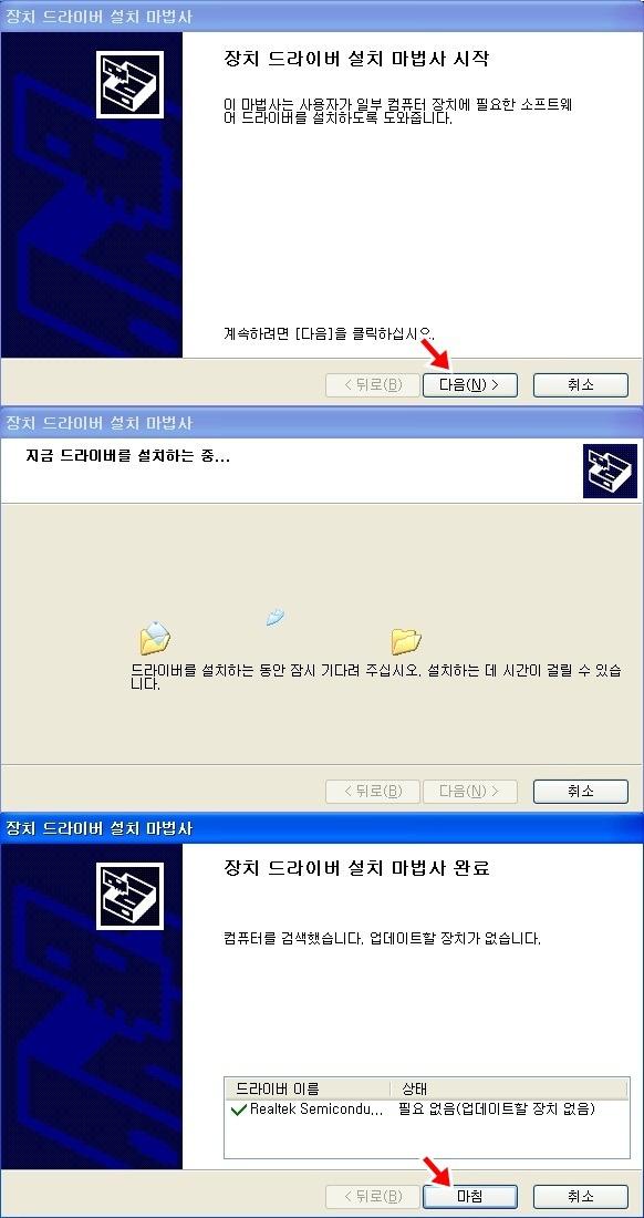 3DP Net 랜카드 드라이버 설치