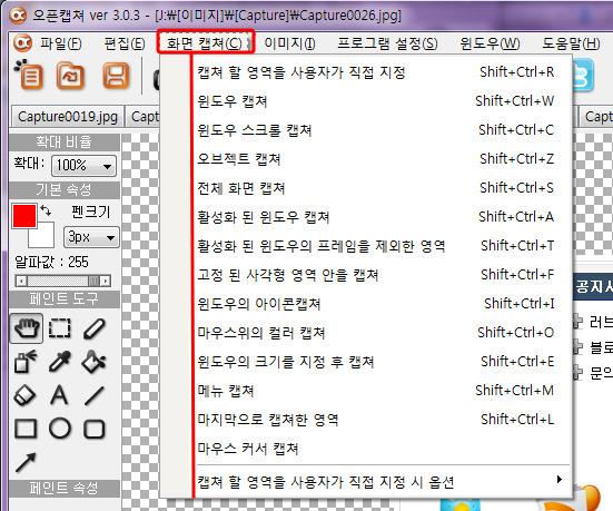 오픈캡쳐, 화면 캡쳐, 화면캡쳐 프로그램, 전체화면 스크린샷, 프리웨어, 스크린샷 찍는법