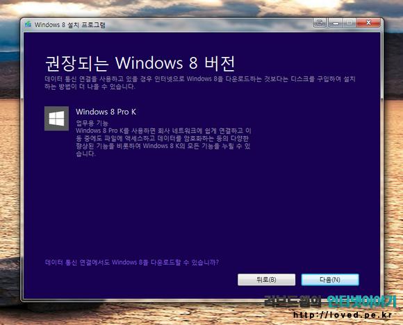 윈도우8 프로 다운로드