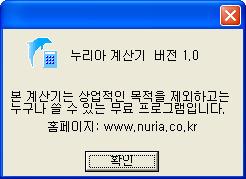 누리아 계산기 v.1.0