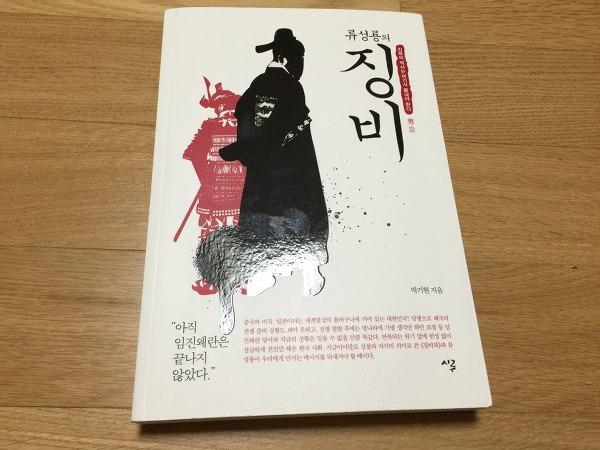 KBS 드라마 징비록 - 류성룡의 징비